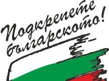 15 дни на българските производители