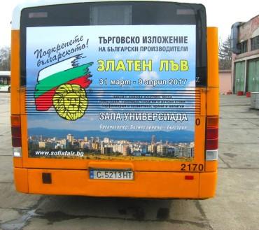 zlaten_lav_back_bus-sofia-1-370x329